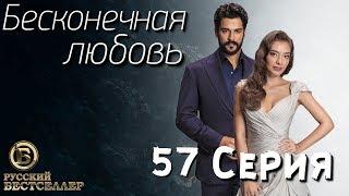 Бесконечная Любовь (Kara Sevda) 57 Серия. Дубляж HD1080