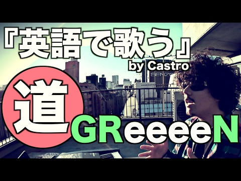 【英語で歌う】道 (Path) / GReeeeN・グリーンボーイズ(『キセキ .