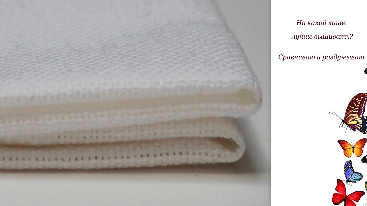 Иголочка. Товары для шитья и рукоделия в челябинске. Купить товары для рукоделия в. Канва zweigart aida 14, 30х40 см, 100% хлопок, цвет: чёрный. Канва для вышивания ар k18 aida №18 (100%хлопок) 30*40 белый.