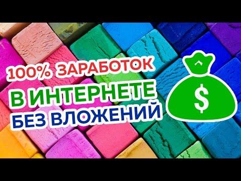 Видео 100 заработок в интернете без вложений и обмана