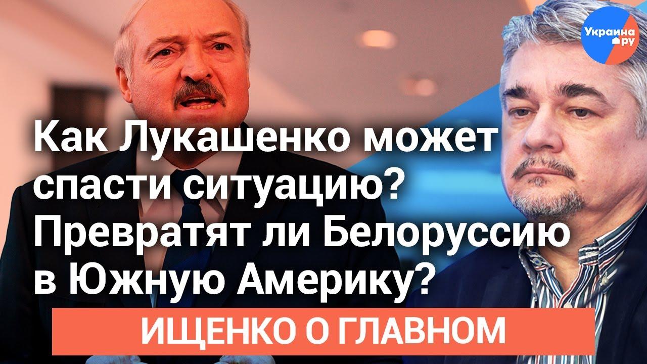 #Ищенко_о_главном: Как Лукашенко может спасти ситуацию? Превратят ли Белоруссию в Южную Америку?