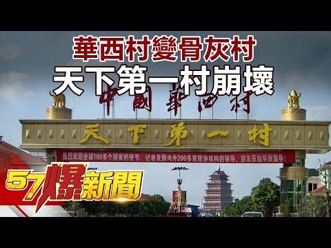 華西村變骨灰村 天下第一村崩壞《57爆新聞》精選篇 網路獨播版