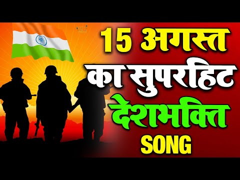 independence-day-special---new-desh-bhakti-song-2020---15-august-special---देशभक्ति-गीत-#deshbhakti