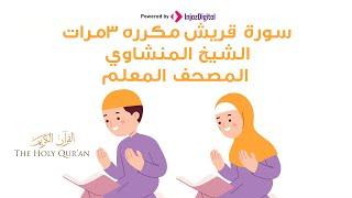 سورة قريش مكرره  للاطفال بصوت الشيخ المنشاوي المصحف المعلم