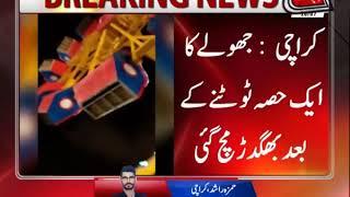 Karachi: AbbTakk Acquires Footage Of Askari Park Swing Crash