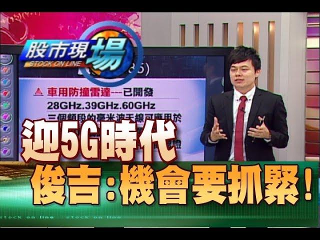 股市現場*鄭明娟20180607-6【5G產業=台灣下個機會 毫米波技術 】(胡毓棠)