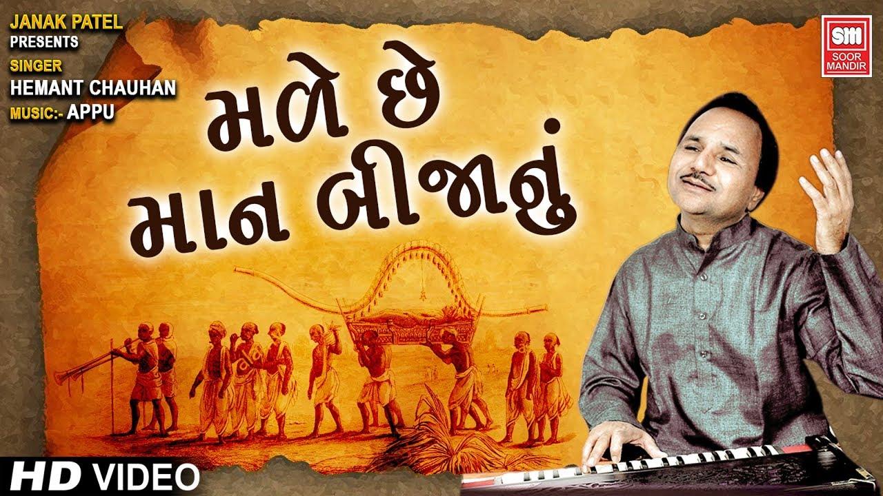 વીણેલા મોતી ભજન | મળે છે માન બીજાનું | Hemant Chauhan | Vinela Moti VOL-4 | Soor Mandir Bhajan