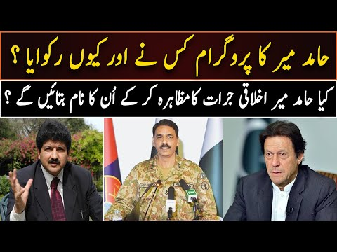 Hamid Mir with a new film || Umer Inam  needs few basic answers from Hamid Mir