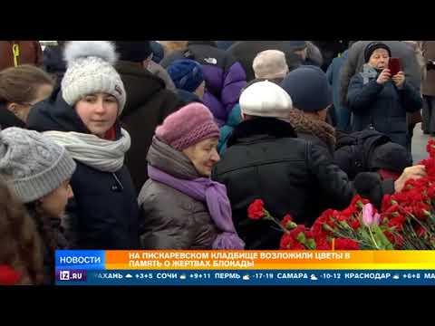 РЕН-ТВ Дневные новости. От 27.01.2020