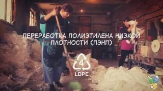 видео Переработка, утилизация и приём вторсырья в Санкт-Петербурге