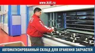 KARDEX - Автоматизированный склад запчастей.  Склад для запчастей, запасных автомобильных деталей(, 2010-02-08T14:03:10.000Z)