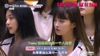 [中字]Idol School Ep3 李詩安因身高被拋棄