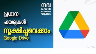 ഫയലുകൾ  വെക്കാം  വഴി | google drive