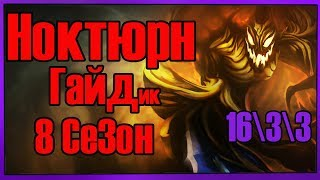 League of Legends -  Ноктюрн (Nocturne ) Лес 8 Сезон, патч 8.16