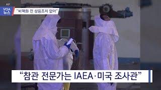 """[VOA 뉴스] """"비핵화 전 상응조치 없어"""""""