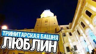 Тринитарская башня | Ночь культуры в Люблине #7