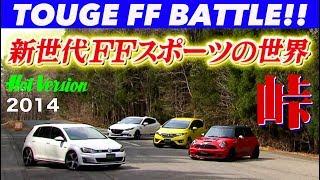 新世代FFスポーツの世界 峠最強伝説【Best MOTORing】2014
