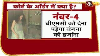 Kangana Ranaut vs BMC Case: Bombay High Court के फैसले से खुश Kangana, बोलीं- यह लोकतंत्र की जीत है