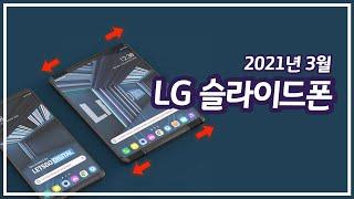 LG 롤러블 슬라이드 폰 상표 출원 / 최근 공개된 디…