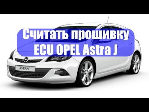 Считать прошивку Astra J блок управления E83 с помощью KESS