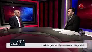 تعهدات دعم خطة الاستجابة الإنسانية في اليمن للعام 2018 .. هل تغطي الاحتياجات ؟ | حديث المساء