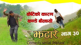 New Nepali Comedy Video 2020 (झटारे​) | Jhatare​ | Nepali Funny Video | Episode - 30