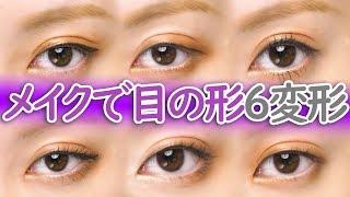メイクで目の形6変形変えてみよう!