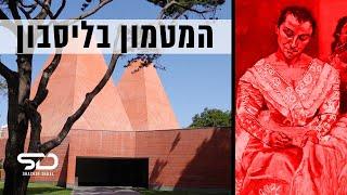 ליסבון פורטוגל למטייל - אמנות ומגדר במוזיאון הסיפורים של פאולה רגו | אטרקציות תרבות בסדרת המטמון