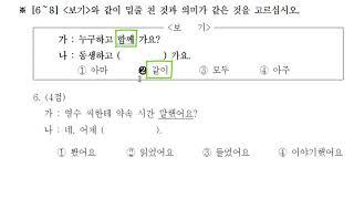 """Корейский язык. (мои уроки 61)초급 """"Экзамен слова"""""""