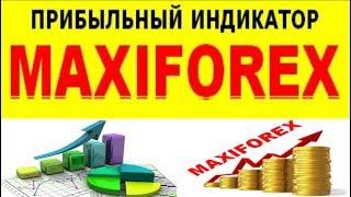 Индикатор MAXIFOREX. Бинарные Опционы и Форекс | индикаторы форекс на бинарных опционах
