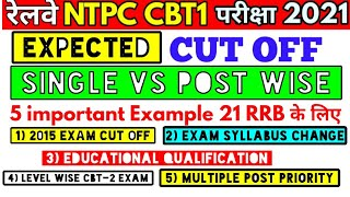 ntpc cbt1 2021 cut off post wise होने के 5 कारण || How to made ntpc cbt1 cut off 5 factors use