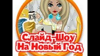 �������� ���� Слайд-Шоу на Новый Год)))) ������