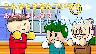 【おじゃまします・おじゃましました】 こんなときなんていう?#11  子供向けアニメ/さっちゃんねる 教育テレビ