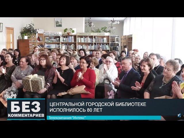 Без комментариев. 09.12.19. Центральной городской библиотеке 80 лет.