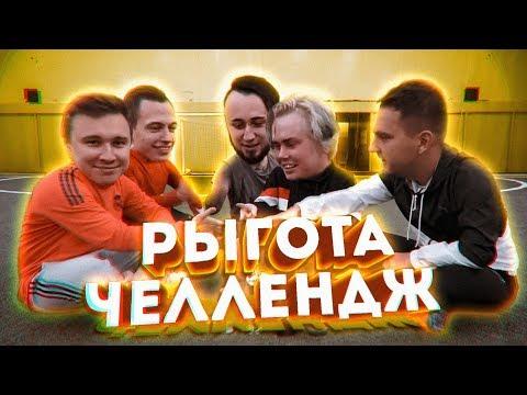 Кто ГРОМЧЕ РЫГНЁТ получит 5.000 рублей | Миллер, Нечай, Панда, Ромарой, Жека.