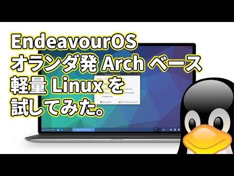 EndeavourOS 2019.09.15: オランダ発Arch ベース軽量 Linux を試してみた。