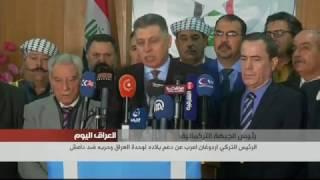 الجبهة التركمانية تعلن تلقيها تاكيدات من الرئيس التركي حول احترام وحدة العراق