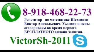 МАТЕМАТИКА  К ГИА ОГЭ 2016   УРОК № 1   Шеховцов В А