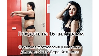 Похудеть на 16кг. Отчетная фотосессия у Марики