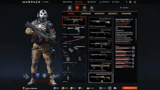 Warface обзор склада 87 ранг