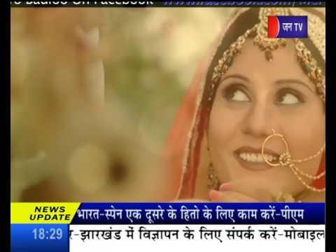 Rajasthani Film Mero Badlo on jantv राजस्थानी फिल्म