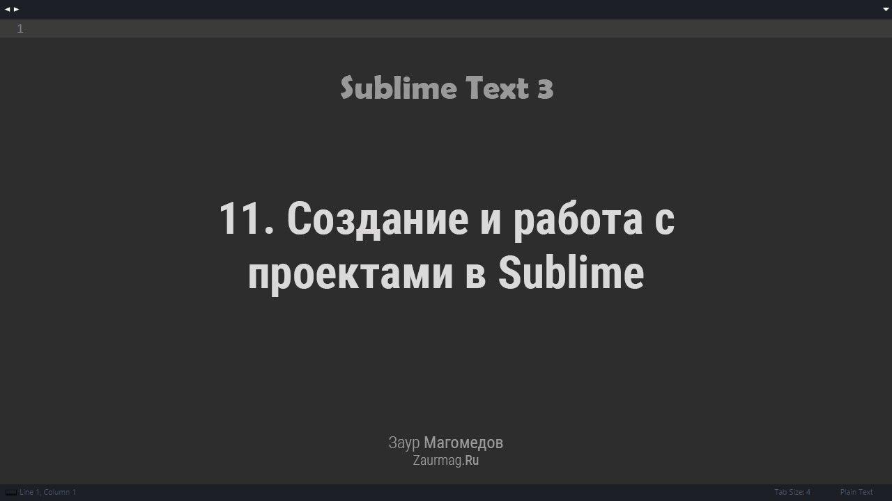 11. Создание и работа с проектами в Sublime