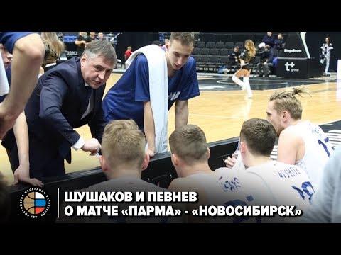 Шушаков и Певнев - о матче «Парма» - «Новосибирск»