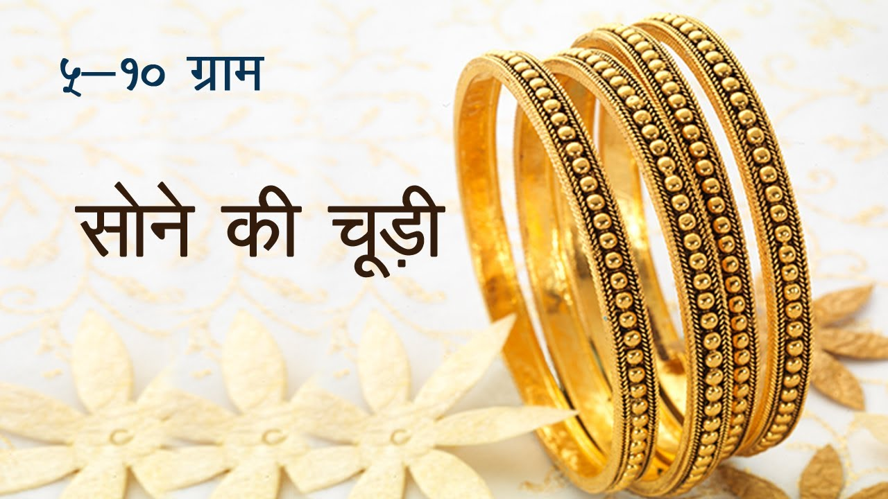 5 10 Gram Gold Bangle Designs With Weight Price