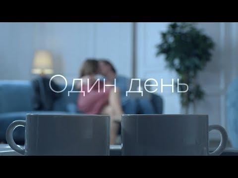 Короткометражный фильм «Один день». Снято на камеру Canon XF705