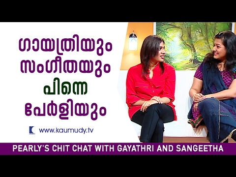 Pearly's Chit Chat with Gayathri and Sangeetha | Kaumudy TV