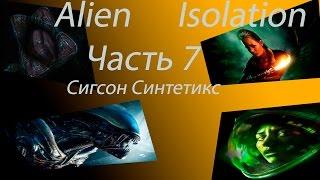 Alien Isolation  Часть 7  Сигсон синтетикс