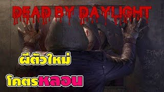 Dead By Daylight : หนีผีตัวใหม่สุดหลอน ! / เปิดหน้า !! / ไลฟ์ครั้งสุดท้ายในยูทูป