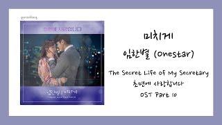 [eng sub] 임한별 (im han byul (onestar)) - 미치게 (the secret life of my secretary (초면에 사랑합니다) ost part 10) english lyrics genre: ost, ballad release date: 2019-06...