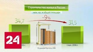 Россия в цифрах. Жилищное строительство(, 2016-08-09T06:16:36.000Z)